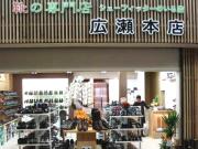 靴の専門店 広瀬本店で販売開始