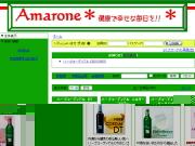 Amarone(アマローネ)